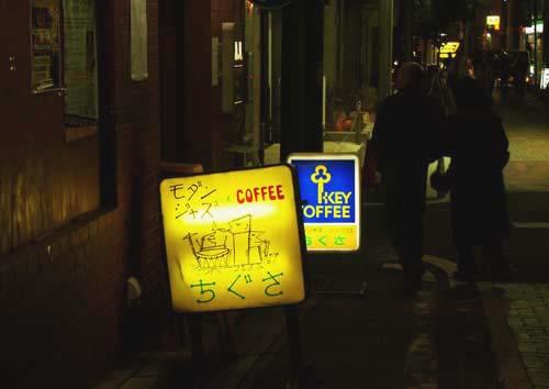 ジャズ喫茶店30