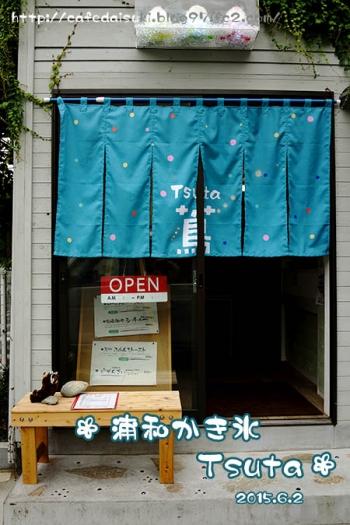浦和かき氷 蔦◇エントランス