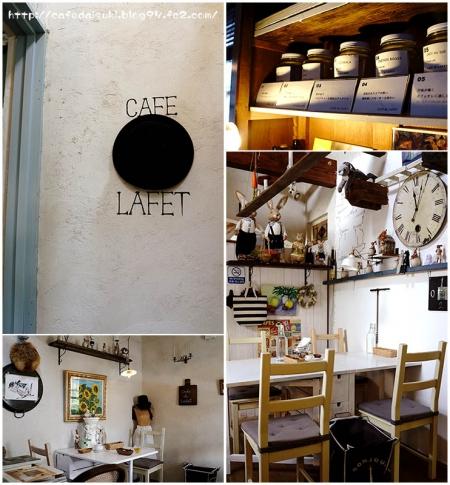 CAFE De LAFET◇店内