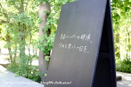 NASU SHOZO CAFE◇店外