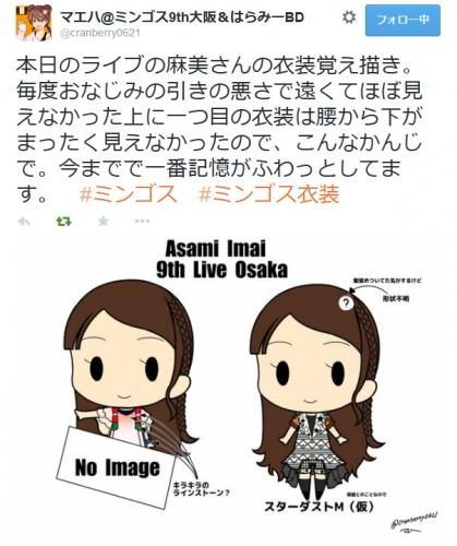 大阪ライブ衣装