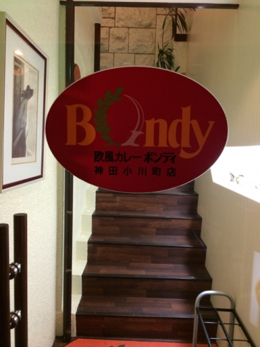 欧風カレー ボンディ 神田小川町店