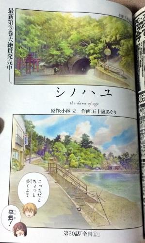 シノハユ20話