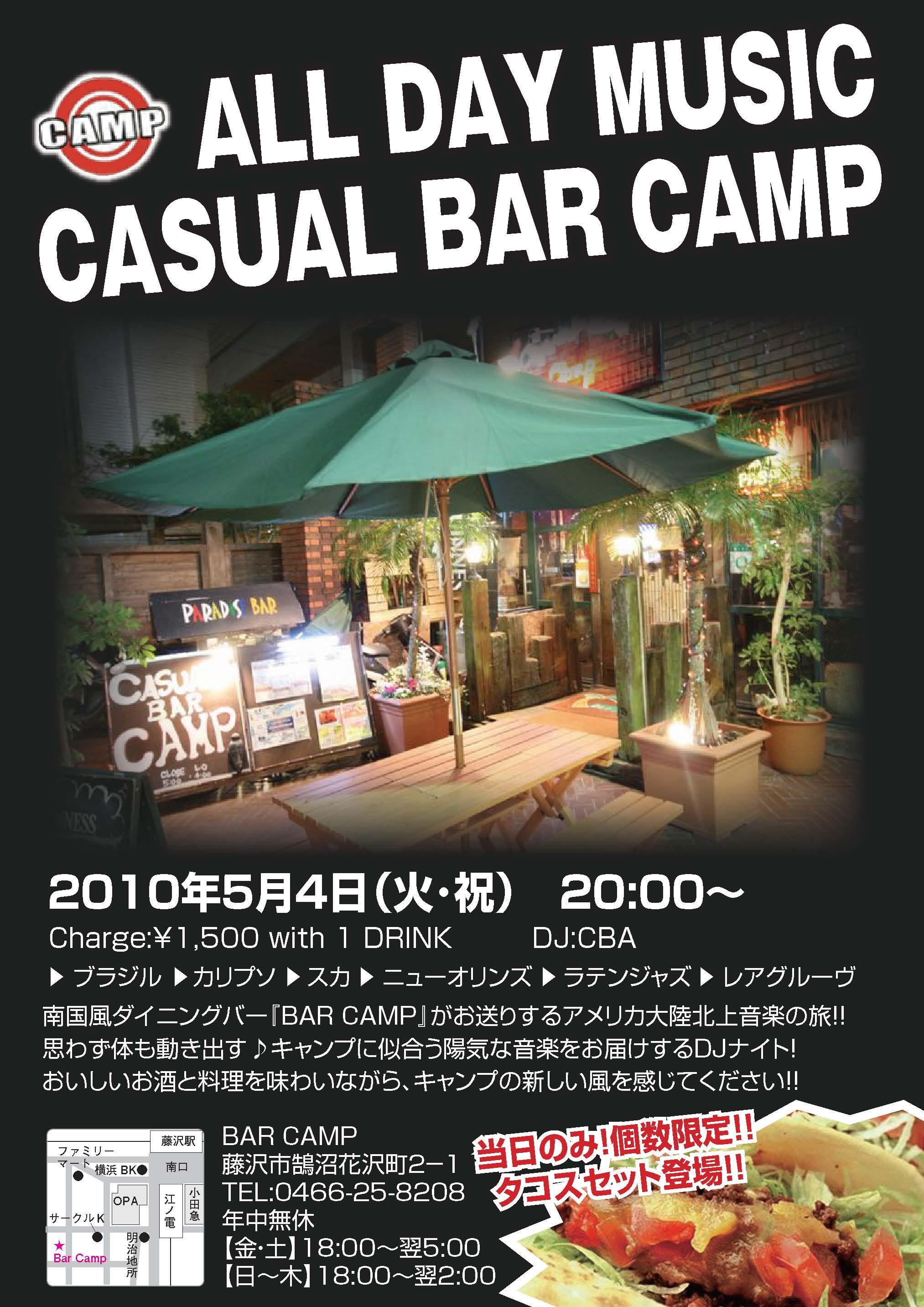 camp_チラシ100504