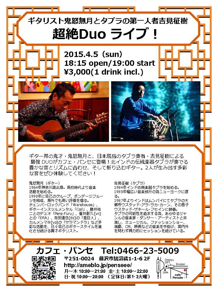 20150405kido_yoshimi_20150308205906a22.jpg