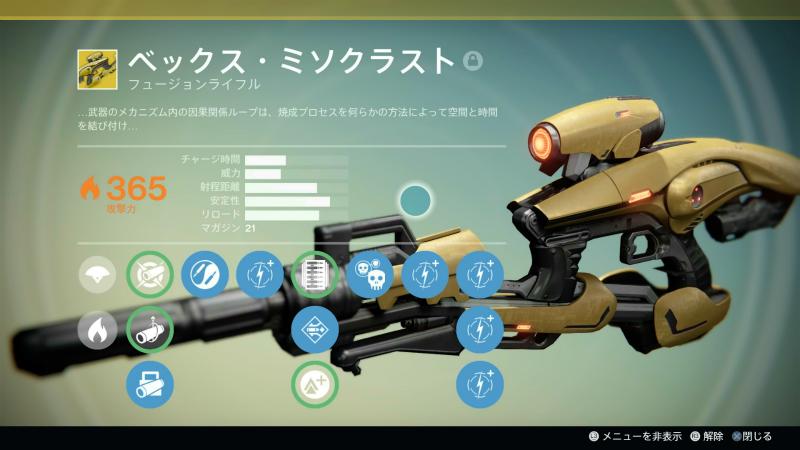 Destiny_20150601235119.jpg