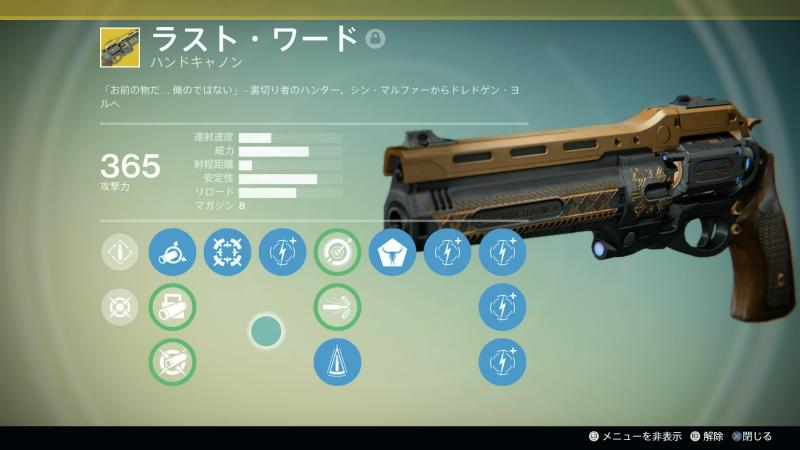 Destiny_20150601235140.jpg