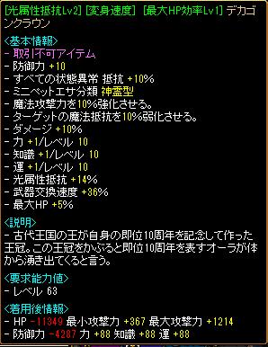 d1_20150322211452c05.png