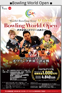 Bowling world open 2015