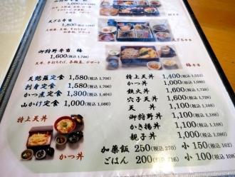 14-12-21 品定食