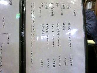 14-12-22 品酒