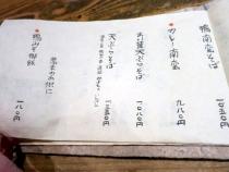 14-12-25 品そば4