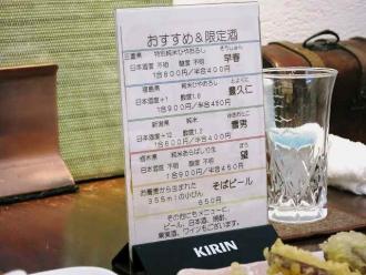 14-12-29 品酒