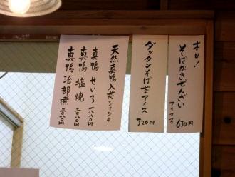 15-1-7 品マガモ