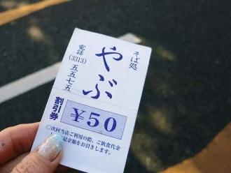 15-1-9 サービス券
