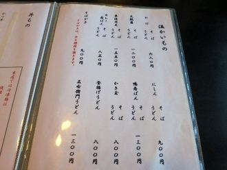 15-1-10 品そば温