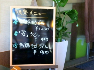 15-1-10 品黒板
