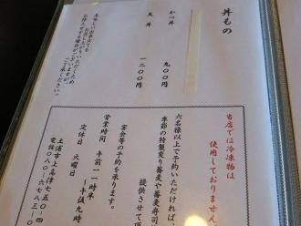 15-1-10 品丼