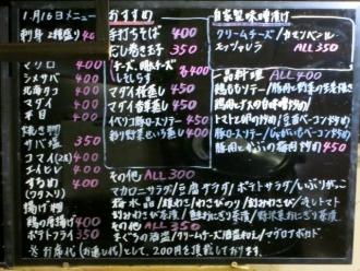 15-1-16 品