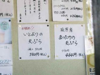 15-1-18 品天ぷら