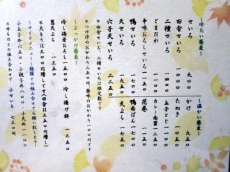 15-1-19 品そば