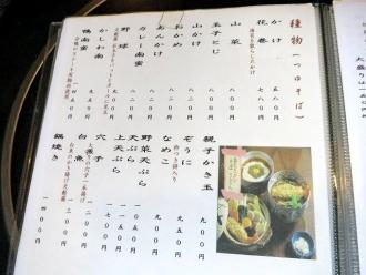 15-1-26 品種物