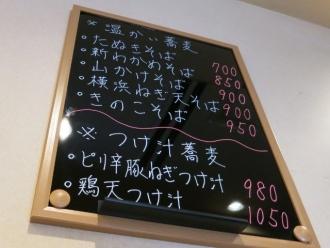 15-1-28 品そば黒板