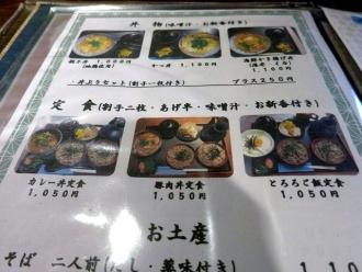 15-1-31 品定食