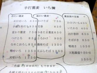 15-2-10 品そば