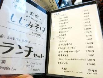 15-2-13 品そば