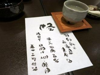 15-2-17 酒鷹