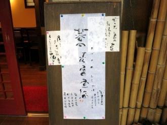 15-2-17 店蕎麦屋の昼酒