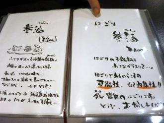15-2-17 品参酒