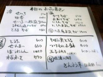 2015-2-19 品そば