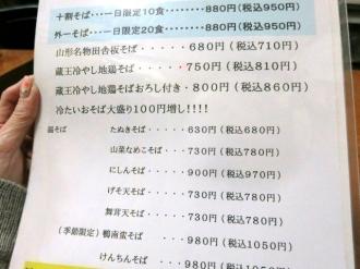 15-2-23 品そば