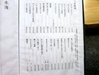 15-2-27 品一品