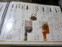 15-3-12 品酒