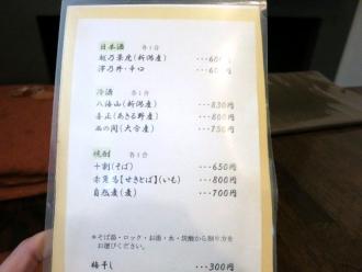 15-3-22 品酒