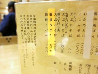15-3-29 品あぷ