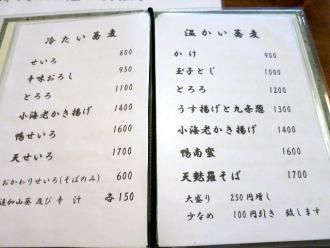 15-4-8 品そば