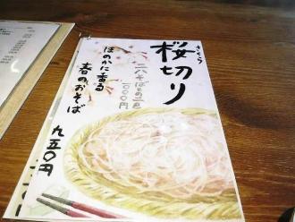 15-4-10 品桜