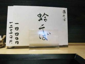 15-4-13 品ハマグリ