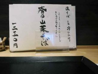 15-4-13 品山菜