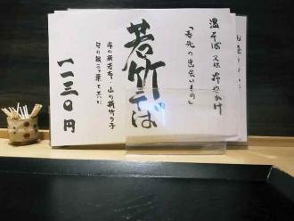 15-4-13 品若竹