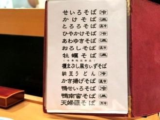 15-4-28 品そば