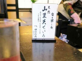 15-5-11 品山菜