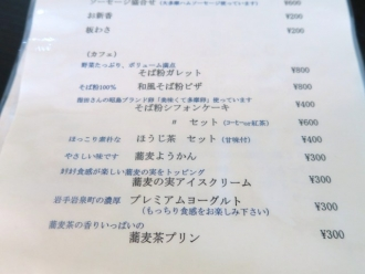 15-5-30 品カフェ