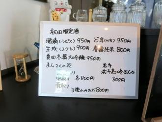 15-5-30 品ボード酒