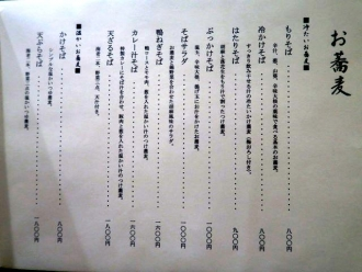 15-6-4 品そば