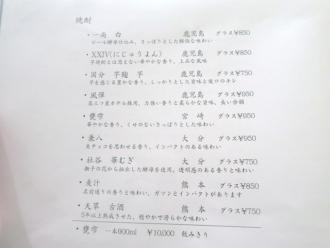 15-6-4 品焼酎